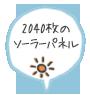 2040枚のソーラーパネル