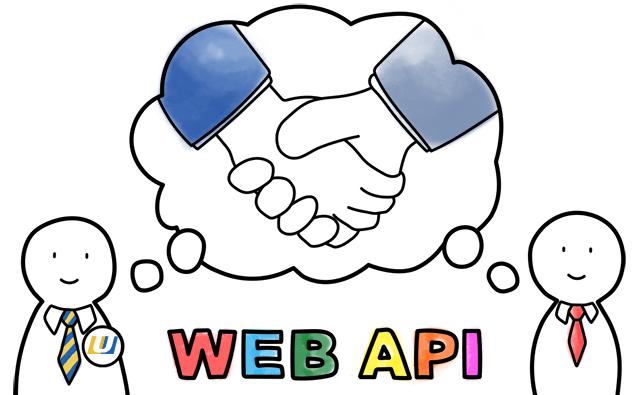 在庫情報 WEBAPIの提供
