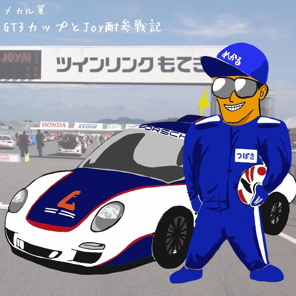 メカル翼のGT3カップとJoy耐参戦記