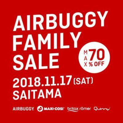 AirBuggyファミリーセール開催します!