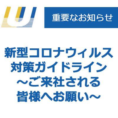 新型コロナウィルス対策ガイドライン ~ご来社される皆様へお願い~