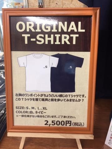 山田うどんオリジナルTシャツ