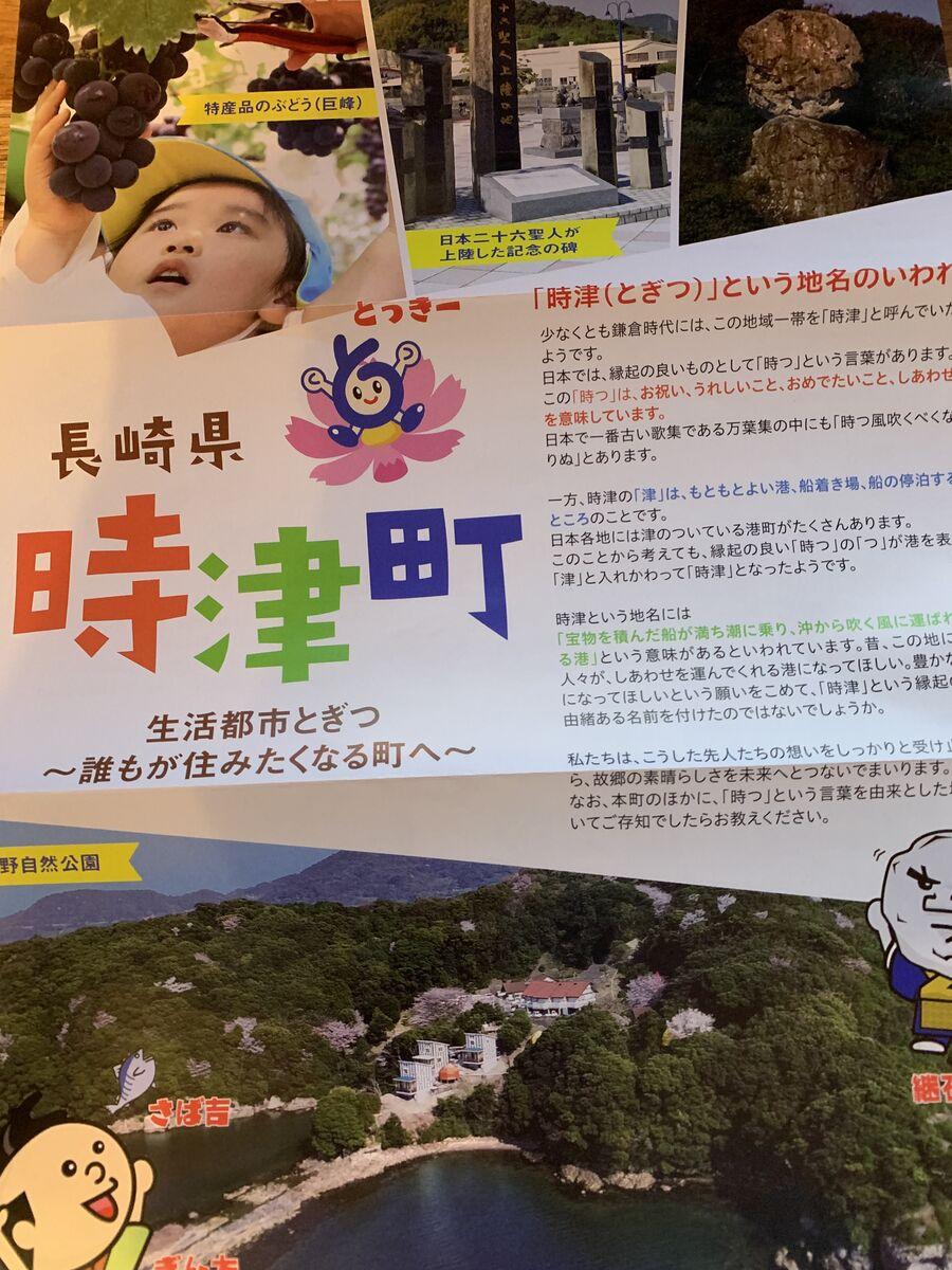 長崎県時津町のふるさと納税