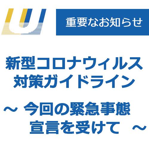 新型コロナウィルス対策ガイドライン ~今回の緊急事態宣言を受けて~