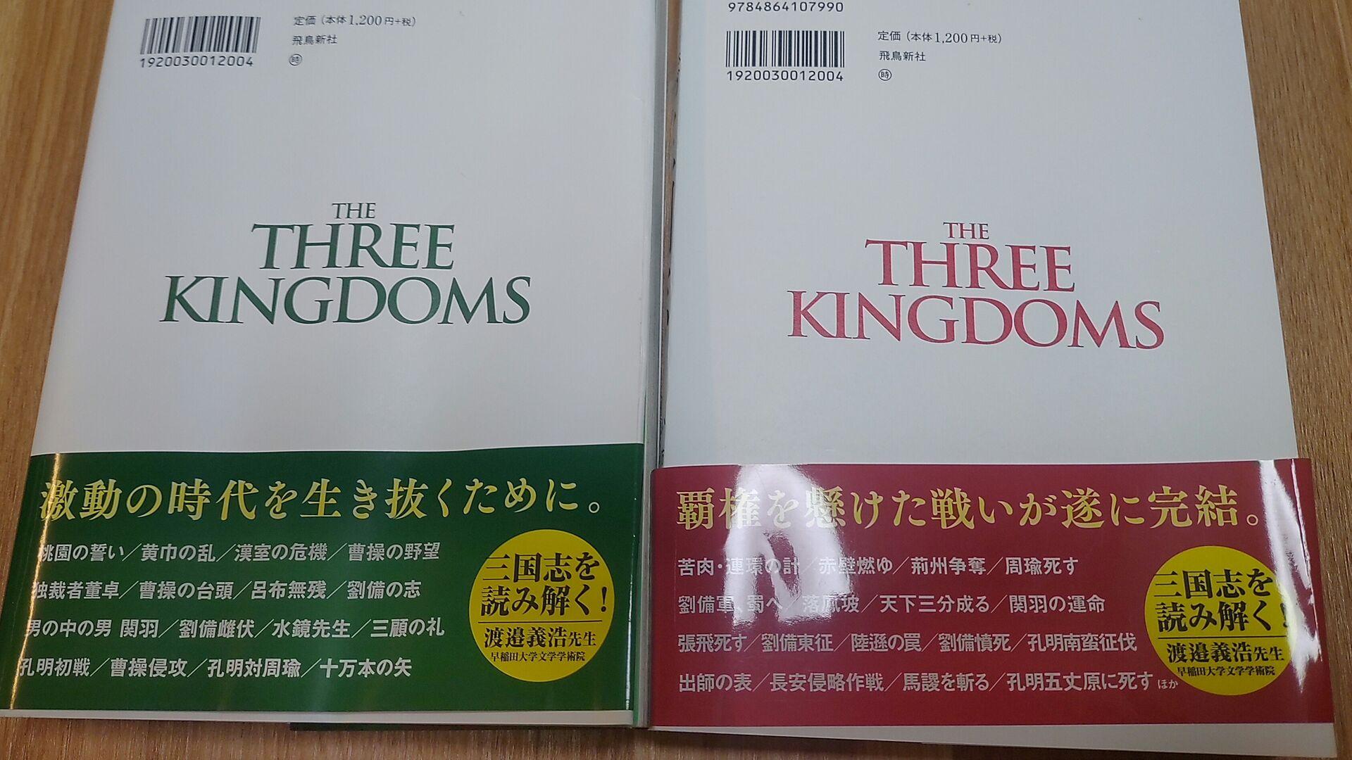 three of kings