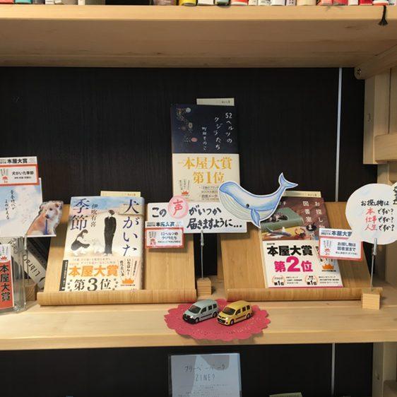 浦和文庫に本屋大賞作品がやって来ました!